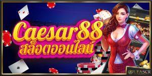 caesar88 สล็อต ออนไลน์ ฝาก-ถอน  รวดเร็ว ทันใจ จ่าย เงิน เดิมพัน สูง
